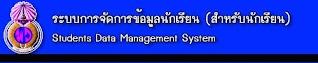http://www.pypw.ac.th/ckw_students/login_std2.php