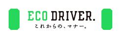 エコな安全運転を!