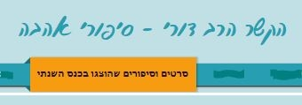 http://shachar258.wixsite.com/keshserravdori/blank-2