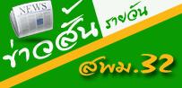 https://sites.google.com/a/ssbr.go.th/ssbr_32/khaw-san-ray-wan