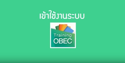 http://training.obec.go.th/#/Login