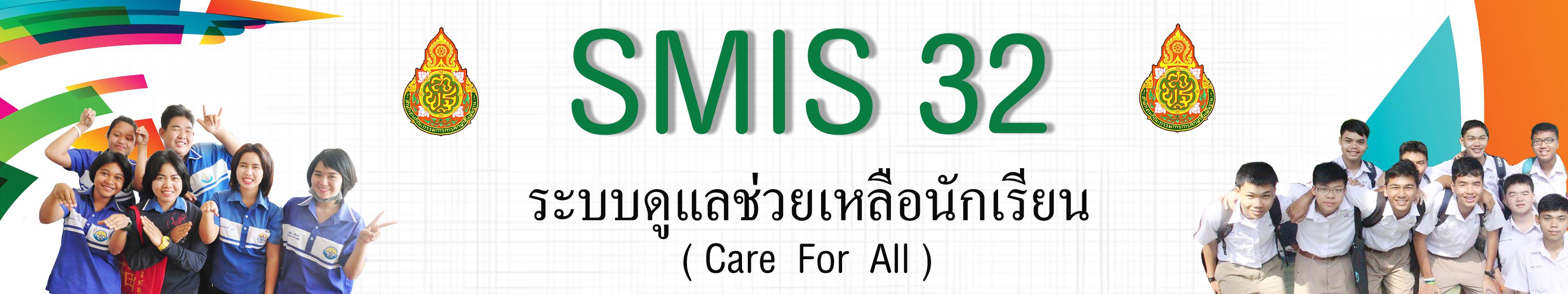 www.smis32.com