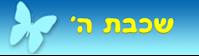 https://sites.google.com/a/reeim.tzafonet.org.il/h-2015/