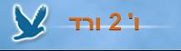 https://sites.google.com/a/reeim.tzafonet.org.il/sara/