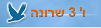 https://sites.google.com/a/reeim.tzafonet.org.il/sharonan2/