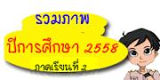 รวมภาพปีการศึกษา 2558/2