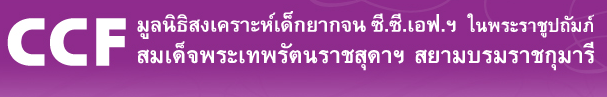 http://www.ccfthai.or.th/index2.php