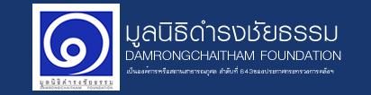 http://www.damrongchaitham.com/