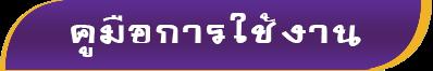 https://sites.google.com/a/rmuti.ac.th/progress/manual