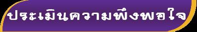 https://sites.google.com/a/rmuti.ac.th/progress/satisfaction-1