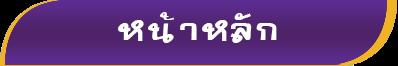 https://sites.google.com/a/rmuti.ac.th/progress/