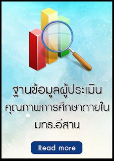 https://sites.google.com/a/rmuti.ac.th/qa-rmuti9/than-khxmul-phu-pra-mein