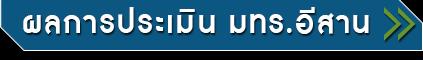 https://sites.google.com/a/rmuti.ac.th/sar/rmuti