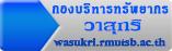 http://wasukri.rmutsb.ac.th/wasukri/