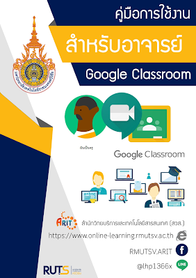 https://sites.google.com/a/rmutsv.ac.th/google-apps/manual/classroom