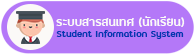 http://www.rpg15.ac.th/Echecking/student/index.php