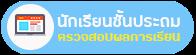 http://thaischool.gradeonline.in.th/login.php?school_id=57105017