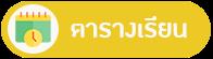 https://sites.google.com/a/rpg15.ac.th/rabb-sarsnthes/tarang-sxb-nakreiyn-1