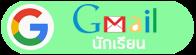 https://sites.google.com/a/rpg15.ac.th/gmail-student/