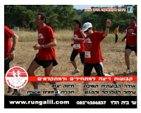 https://sites.google.com/a/rungalil.com/main/home/clubactiv/rnning_team