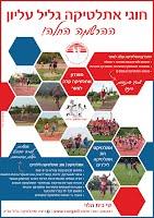 https://sites.google.com/a/rungalil.com/main/home/clubactiv/youth_athletics