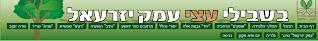 https://sites.google.com/a/yahad.tzafonet.org.il/etszihaemek/