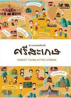 หนังสือถอดบทเรียนเยาวชนพลเมืองดีศรีสะเกษ.pdf