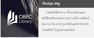 ห้องสมุด สพฐ.