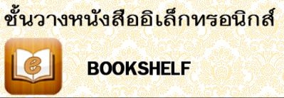 http://www.senate.go.th/book_shelf/book_detail.php