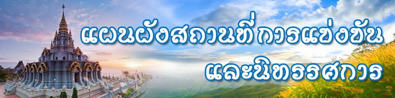 https://sites.google.com/a/samakkhi.ac.th/46ict/phaenphang-kar-khaengkhan
