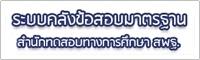 http://itembank.bopp.go.th/Account/SignIn