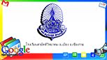 Google Apps fot Education