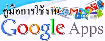 คู่มือการใช้งาน Google Apps