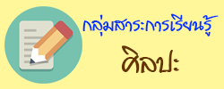 http://art.sangnoktawit.ac.th/