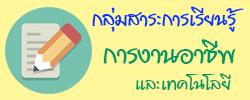 http://works.sangnoktawit.ac.th/