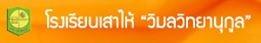 www.saohai.ac.th