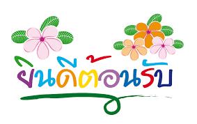 ยินดีต้อนรับสู่ web site หน่วยตรวจสอบภายใน สพป.สระบุรี เขต 2