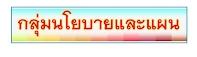 https://sites.google.com/a/saraburi2.go.th/saraburi2/klum-nyobay-laea-phaen