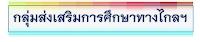 https://sites.google.com/a/saraburi2.go.th/saraburi2/klum-sng-serim-kar-suksa-thang-kil