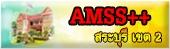 http://www.saraburi2.org/amssplus/index.php
