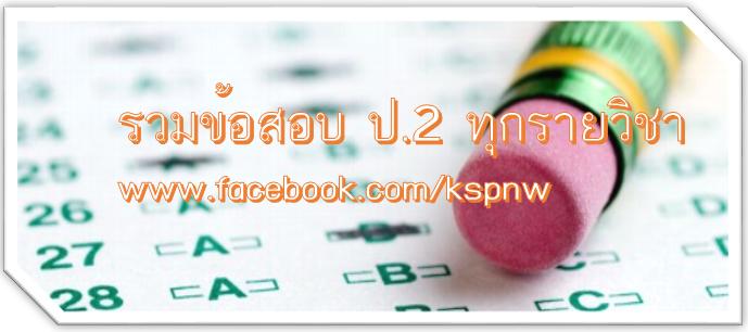 ข้อสอบกลาง ป.2 ป.4 ป.5
