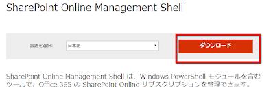 PowerShell を使ったSharePointOnlineの管理 - 【社外向け