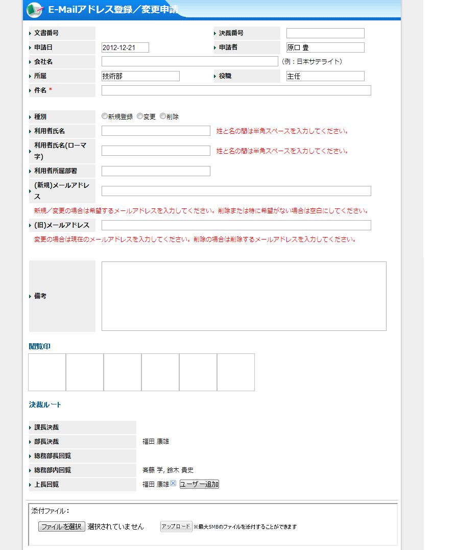 e mail アドレス 変更