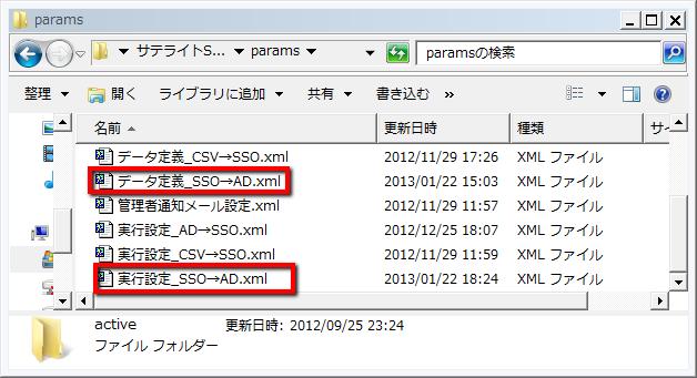 シングルサインオン データ連携ツール マニュアルページ ツール番号