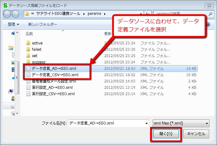gae版シングルサインオン データ連携ツール マニュアルページ ツール