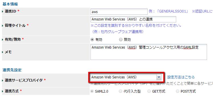 Amazon Web Services(AWS)とのシングルサインオン連携