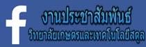 https://www.facebook.com/Kasetsatun2520/