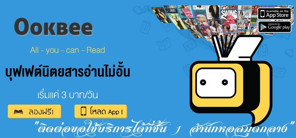http://library.sau.ac.th/home