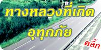 http://www.thaiflood.com/highwaymap/