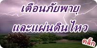 เตือนภัยพายุและแผ่นดินไหว